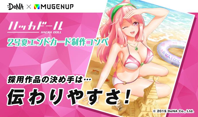 「DeNA×MUGENUP ハッカドール2号 夏エンドカード制作コンペ」採用作品の決め手は…伝わりやすさ!