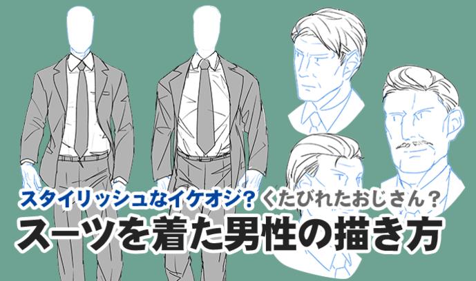 スタイリッシュなイケオジ?くたびれたおじさん?スーツを着た男性の描き方