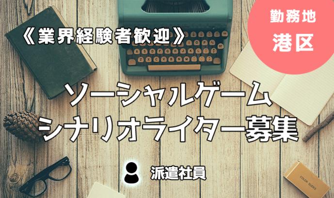 《経験者歓迎!》ソーシャルゲームシナリオライター募集!勤務地:港区