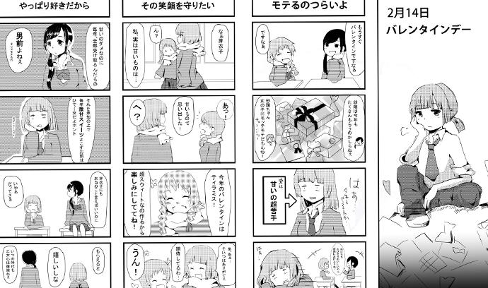 【シュール系の集い】4コマ漫画特集