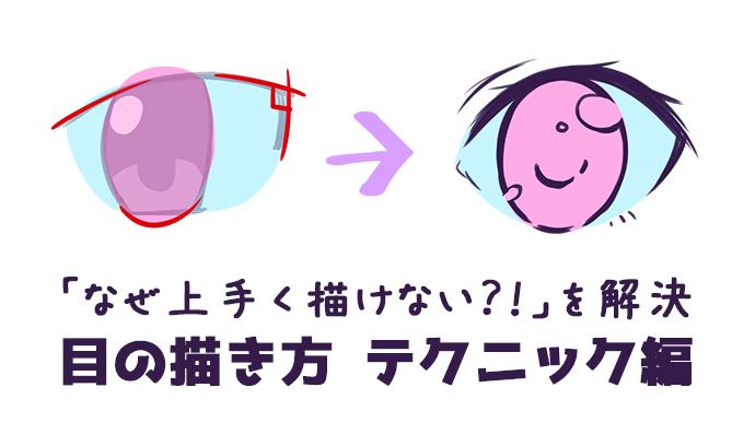 初心者の「なぜか上手く描けない」を解決!目の描き方