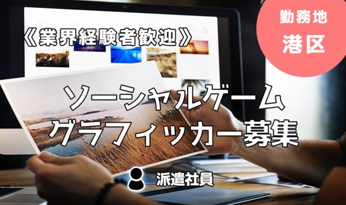 《経験者歓迎!》ソーシャルゲームグラフィッカー募集!勤務地:港区