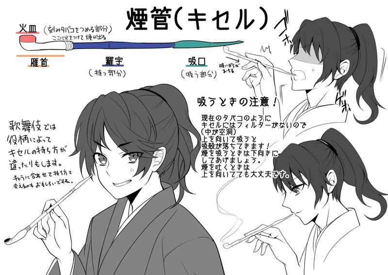 和服男子を魅力的に描く3つの作画ポイント いちあっぷ