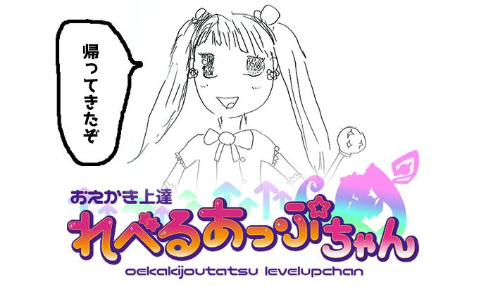 第一話「帰ってきたれべるあっぷちゃん」- おえかき上達 れべるあっぷちゃん season2
