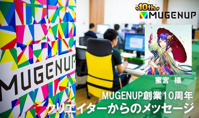 MUGENUP創業10周年|蜜宮様 クリエイターインタビュー