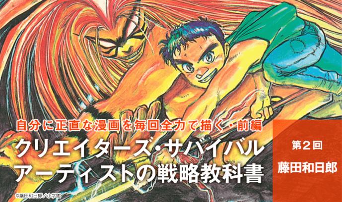 自分に正直な漫画を毎回全力で描く(前編)| クリエイターズ・サバイバル アーティストの戦略教科書 第2回 藤田和日郎
