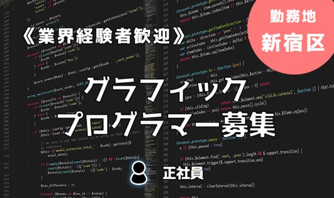 《経験者歓迎!》オンラインゲームのグラフィックプログラマー募集!勤務地:渋谷区
