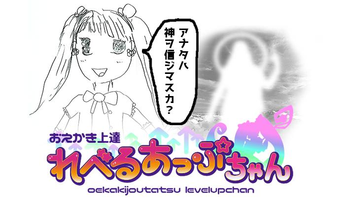 第八話「レトロれべるあっぷちゃん」- おえかき上達 れべるあっぷちゃん season2