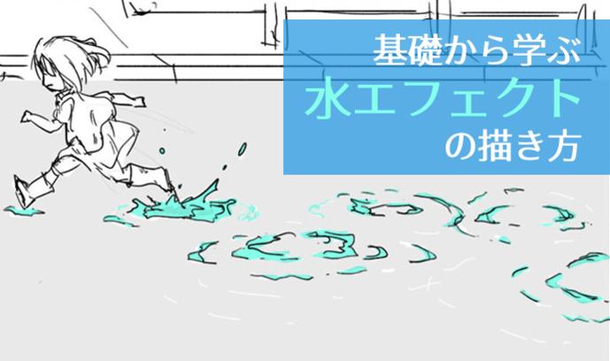 基礎から学ぶ水エフェクトの描き方