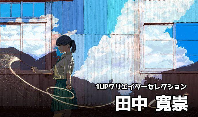 1UPクリエイターセレクションvol.114 - 田中 寛崇