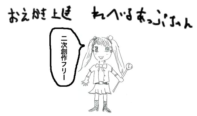 第二話「れべるあっぷちゃん2」- おえかき上達 れべるあっぷちゃん