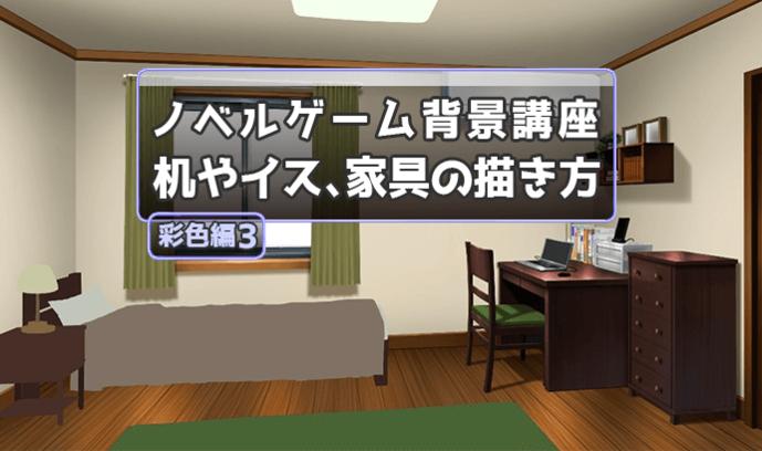 机やイス、家具の描き方講座 これでノベルゲーム背景イラストが描ける!~彩色編3~