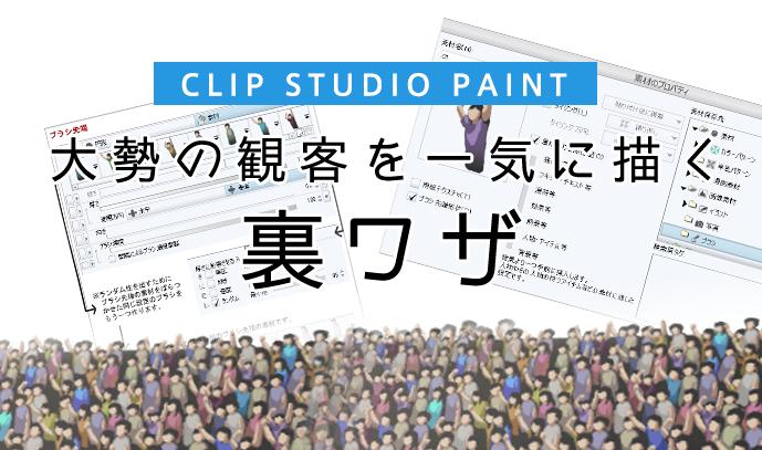 CLIP STUDIO PAINT(クリスタ)で大勢の観客を一気に描く裏ワザ