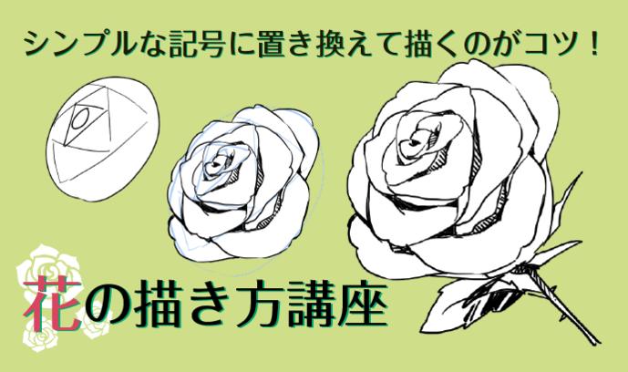 シンプルな記号に置き換えて描くのがコツ! 花の描き方講座