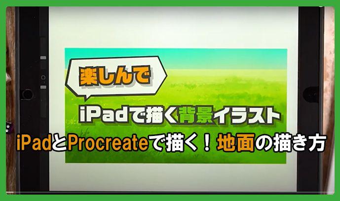 iPadとProcreateで描く!地面の描き方のコツ