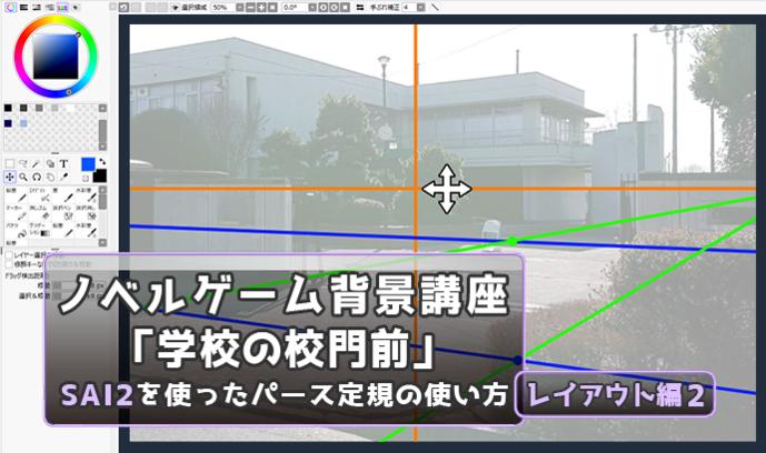SAI2を使ったパース定規の使い方 これで「学校の校門前」の背景イラストが描ける!~レイアウト編2~
