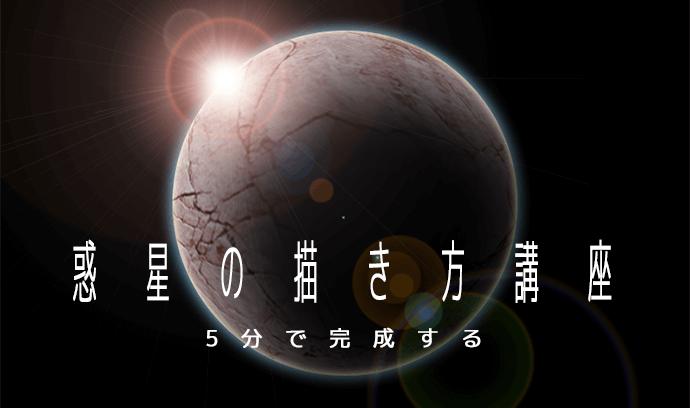 5分で完成する!惑星の描き方講座
